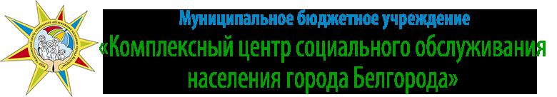 Комплексный центр социального обслуживания населения города Белгорода